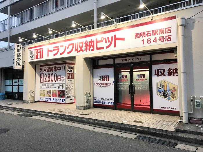 西明石駅南店