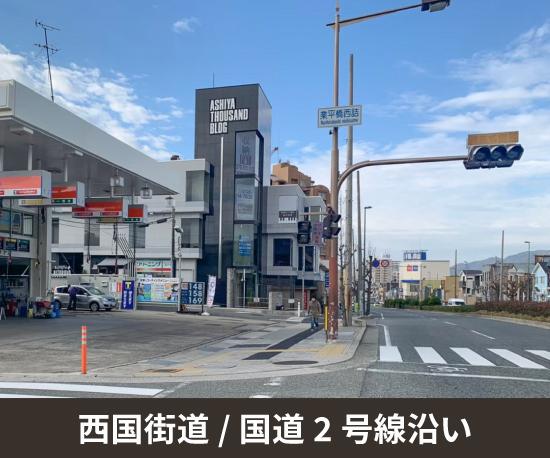 芦屋業平橋店