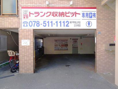 神戸甲南山手店