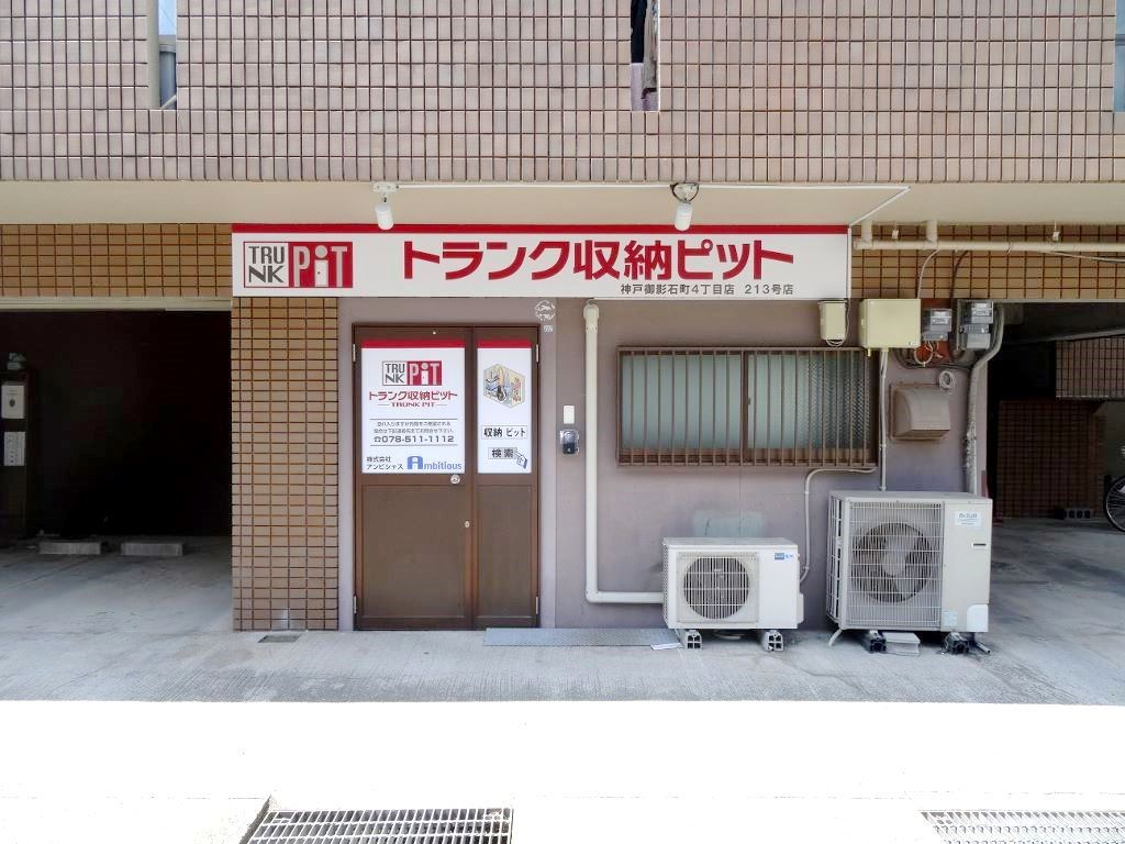 神戸御影石町4丁目店