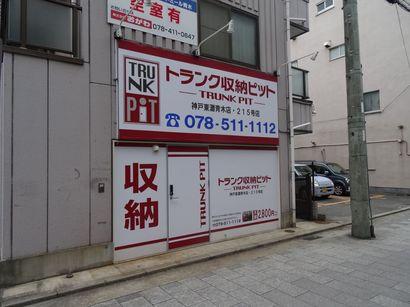 神戸東灘青木店
