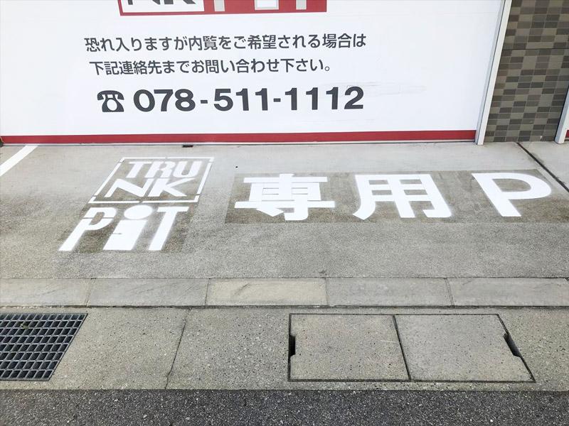 神戸須磨海浜公園駅前店パートⅢ