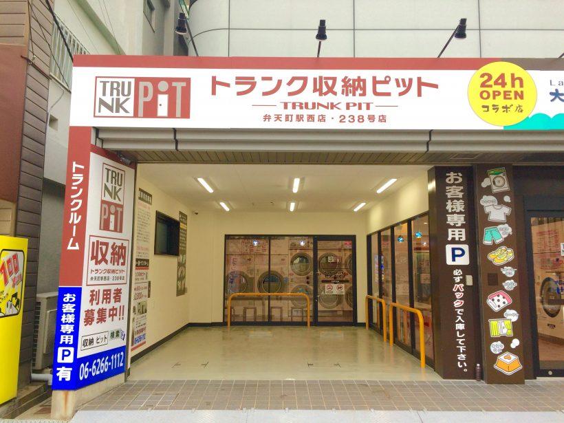 弁天町駅西店