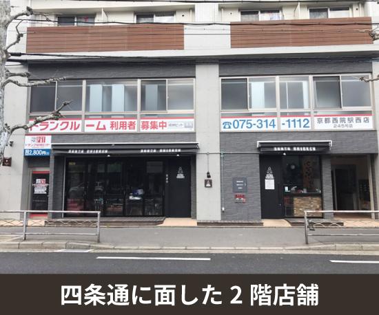 京都西院駅西店
