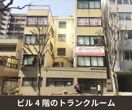 神戸三宮北野坂店