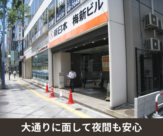 梅田西天満6丁目店