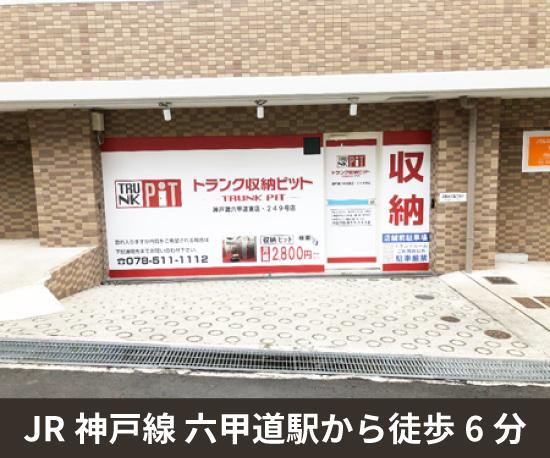 神戸灘六甲道東店