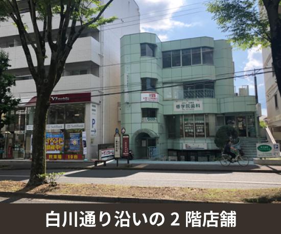 京都一乗寺白川通店