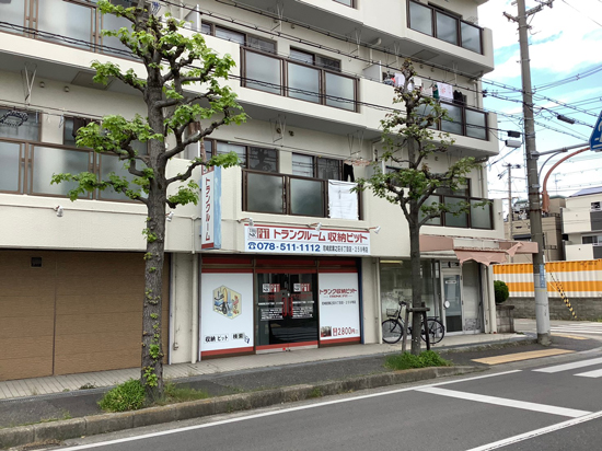 尼崎武庫之荘8丁目店