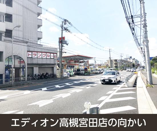 高槻富田丘店
