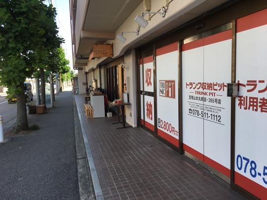 宝塚山本丸橋店