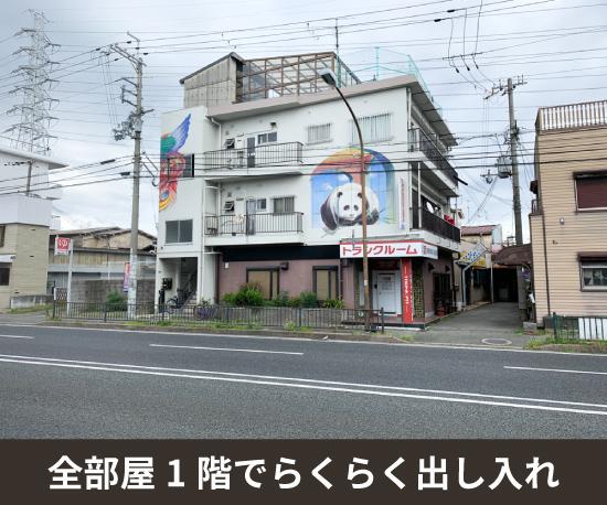 尼崎西大島店