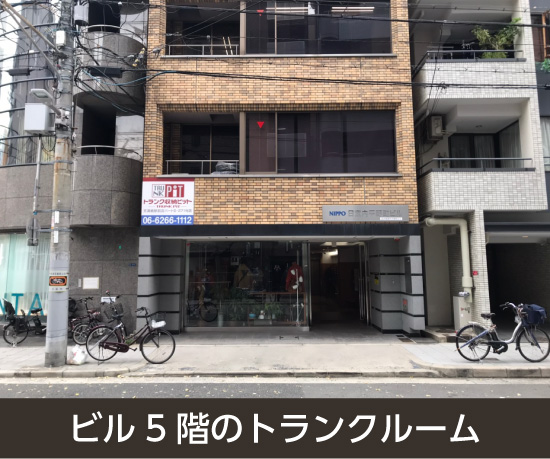天満橋駅前店パートⅡ