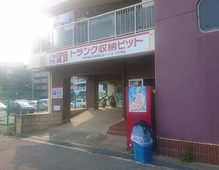 神戸垂水南多聞台店パートⅡ