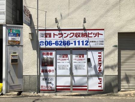 京橋蒲生2丁目店