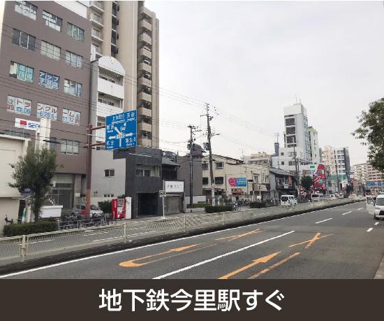 今里駅東店