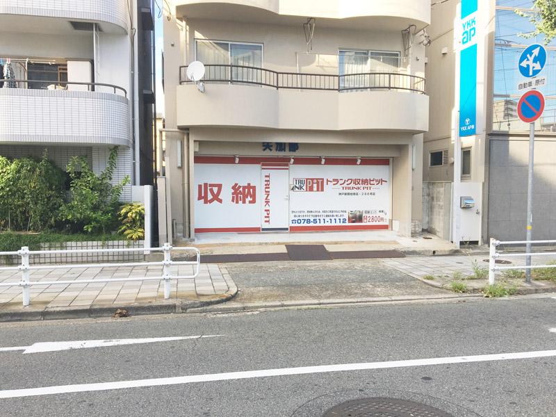 神戸新開地南店