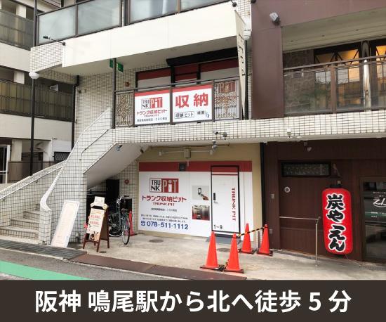 西宮鳴尾駅前店