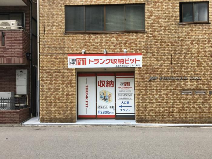 玉造真田山店