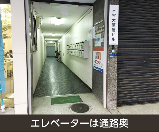 南久宝寺1丁目店パートⅡ