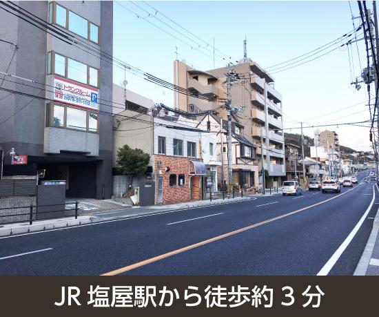 神戸垂水塩屋駅前店
