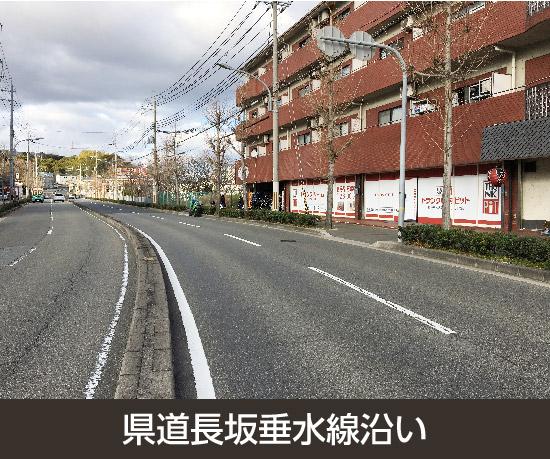 神戸垂水名谷町店
