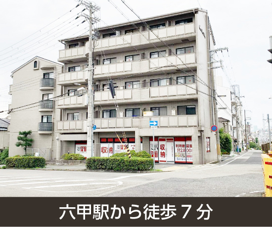 神戸灘篠原南町店
