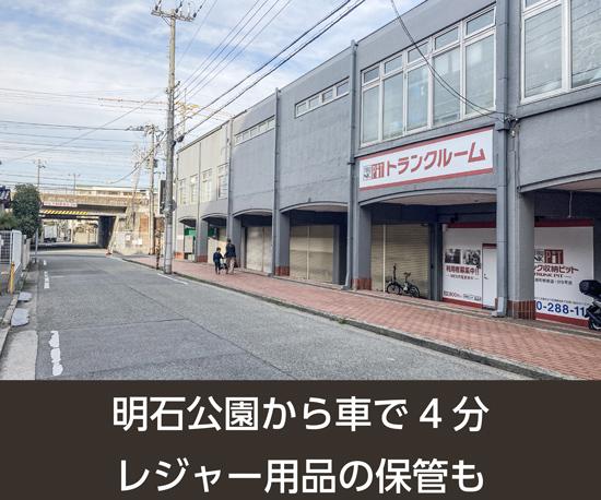 明石西新町駅前店