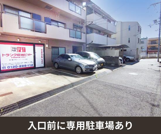 神戸灘六甲店パートⅡ